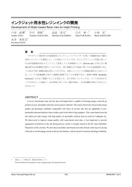 インクジェット用水性レジンインクの開発 | Ricoh Technical Report No.40
