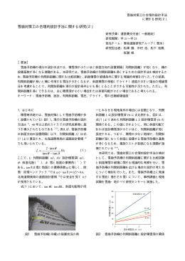 雪崩対策工の合理的設計手法に関する研究(2) δ θ θ