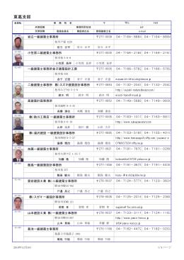 東葛支部 - 千葉県建築士事務所協会