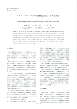 カオスレーザレーダの距離精度向上に関する研究