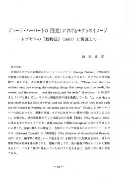 ジョージ・ハーバートの 『聖堂』 におけるモグラのイメージ