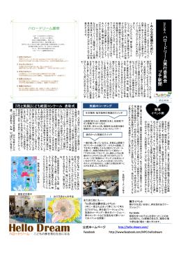 ハ ロ ー ド リ ー ム 実 行 委 員 会 プチ 新 聞