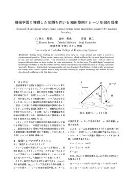 機械学習で獲得した知識を用いる知的旋回クレーン制御の提案