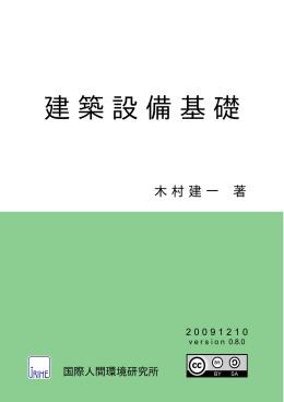 建築設備基礎 - setukiso
