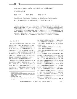 論 文 - Kazuyuki Shudo