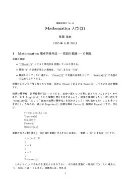第10回『Mathematica入門(2)』
