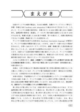まえがき - 森北出版