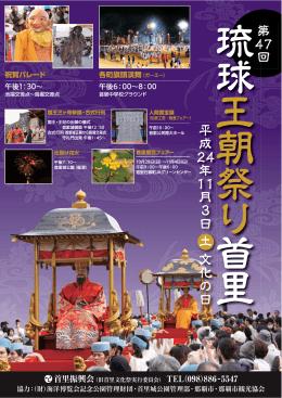 012琉球王朝祭りポスター