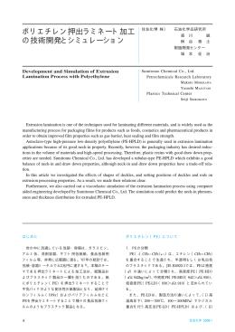 論文ダウンロード - 住友化学株式会社