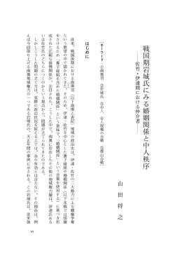 戦 国 期 岩 城 氏 に み る 婚 姻 関 係 と 中 人 秩 序