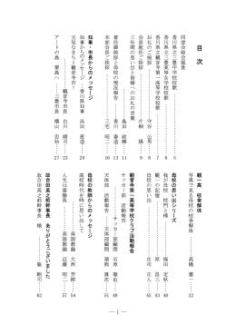 目 次 - 観一高同窓会京阪神支部