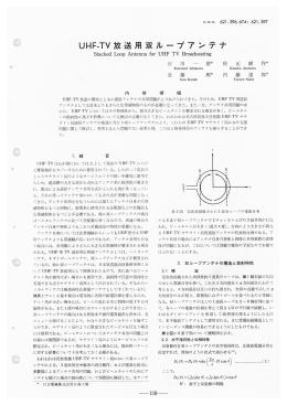 日立評論1964年10月号:UHF