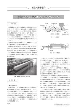 光学フイルム成形用フレキシブルロール