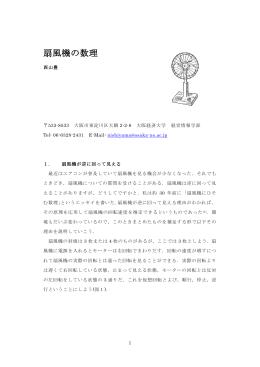 扇風機の数理 - 大阪経済大学