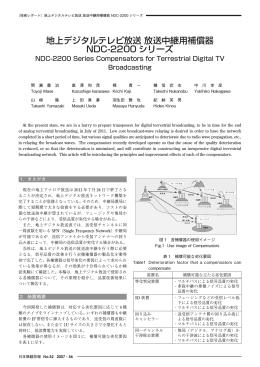 地上デジタルテレビ放送 放送中継用補償器 NDC-2200