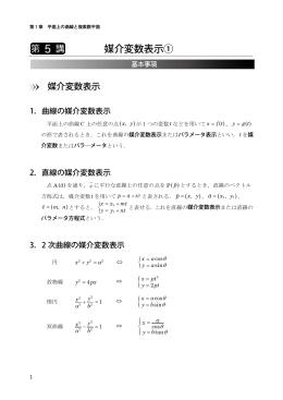 数学Ⅲ第05講