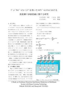 ディジタルビームフォーミングを用いたマルチビームシステムにおける 混変調干渉