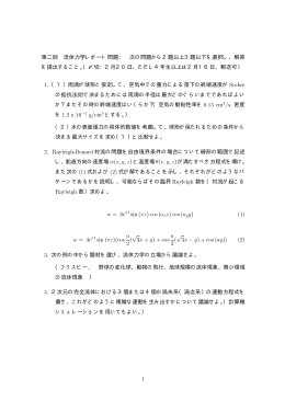 (1) w = Ae t sin ( z)(cos 2 ( 3x + y) + cos 2 ( 3x