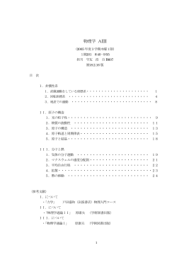 講義ノート