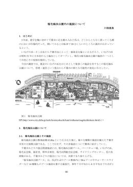 第一章 稲毛海浜公園内の施設について