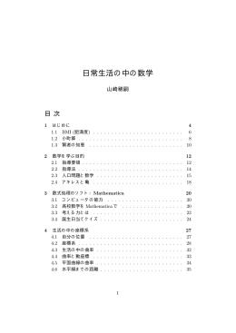 日常生活の中の数学 - 島根大学 総合理工学部 数理・情報システム学科