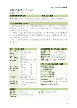 太陽住宅グループ - 岩手県地域型復興住宅