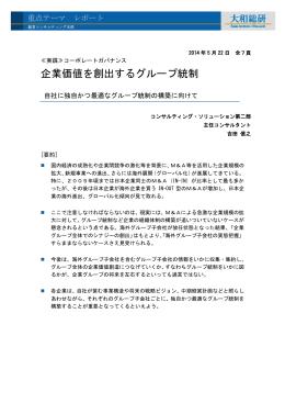 2014年05月21日コンサルティング 企業価値を創出するグループ統制