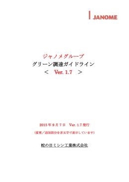 ジャノメグループ グリーン調達ガイドライン < Ver. 1.7