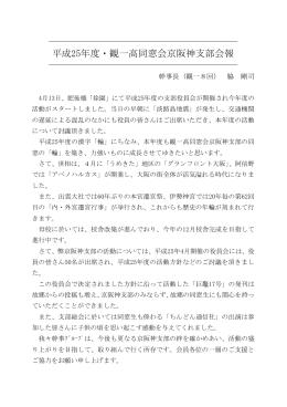 平成25年度・観一高同窓会京阪神支部会報