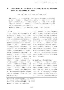 コンクリート工学年次論文集 Vol.27