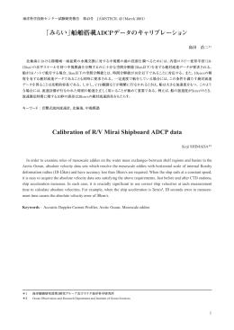 「みらい」船舶搭載ADCPデータのキャリブレーション Calibration of R/V