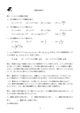 物理学演習 I 問1.いろいろな関数の性質 イ.次の関数のグラフの概略を書