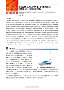 技術紹介 技術紹介 - Yamaha Motor