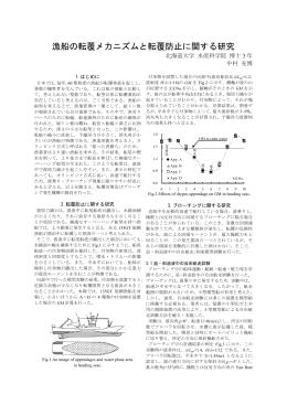 漁船の転覆メカニズムと転覆防止に関する研究