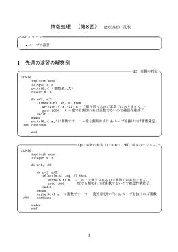 情報処理 (第8回) (2013/6/10・茂木) 1 先週の演習の解答例