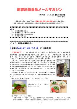 関東米粉食品メールマガジンNo.170(27. 5. 25)(PDF