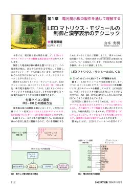 LED マトリクス・モジュールの 制御と漢字表示のテクニック