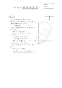 【数学(理系)】( 70.6 KB)