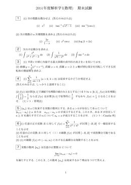2014年度解析学I(数理) 期末試験