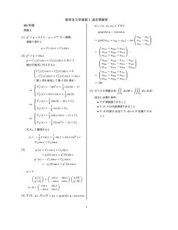 数学及力学演習 L 過去問解答 99 年度