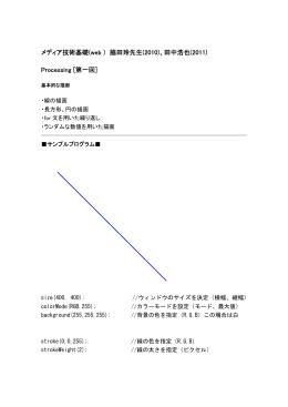 メディア技術基礎(web ) 脇田玲先生(2010)、田中浩也(2011