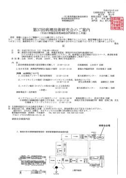 第37回病理技術研究会のご案内 す - 一般社団法人新潟県臨床検査