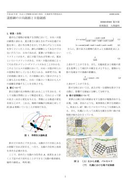 道路網の日向経路と日陰経路 - 都市計画DocumentSV