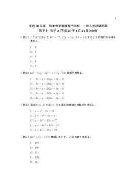 平成 20年度 熊本労災看護専門学校 一般入学試験問題 数学 I・数学A