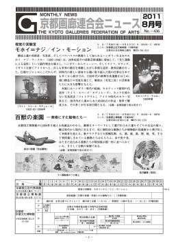 2011年8月号 - 京都画廊連合会