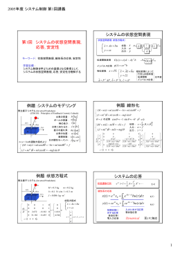 第1回 システムの状態空間表現, 応答, 安定性 システムの状態空間表現