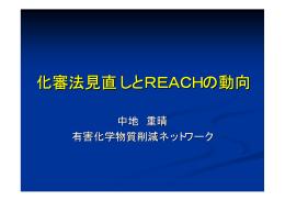 化審法見直しとREACHの動向 - 有害化学物質削減ネットワーク