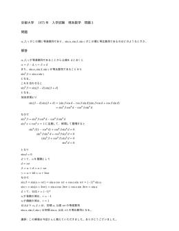 京都大学 1975 年 入学試験 理系数学 問題 3 問題 解答