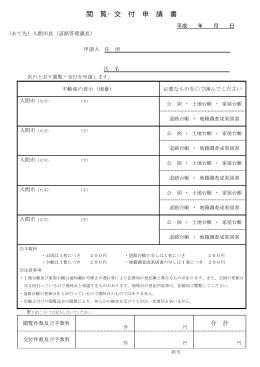 閲覧・交付申請書(Adobe PDFファイル 19.5KB)
