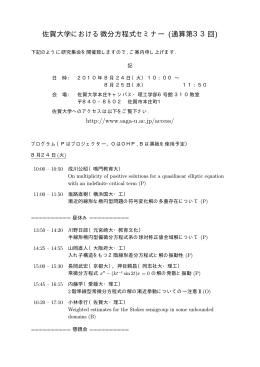 佐賀大学における微分方程式セミナー (通算第33回)